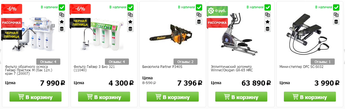 Купоны Techport в Советске